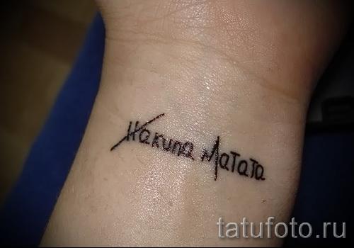 тату имя на запястье - фото пример готовой татуировки от 06032016 5