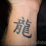 тату имя на запястье - фото пример готовой татуировки от 06032016 6