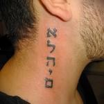 тату имя на шее - фото пример готовой татуировки от 06032016 4