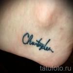 тату имя сына - фото пример готовой татуировки от 06032016 4
