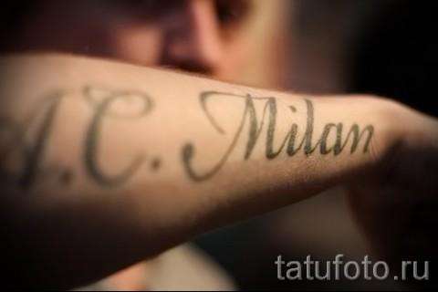 Тату с именем милана как красиво подобрать надпись