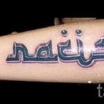 3д надпись тату - пример фотографии готовой татуировки от 02032016 3