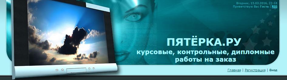 5orka – актуальные курсовые работы и дипломы - фото