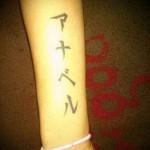 Tattoo-Name auf japanisch - Foto Beispiel des fertigen Tätowierung auf 06032016 1