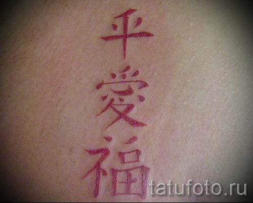 Tattoo-Zeichen-Namen - Beispielfoto des fertigen Tätowierung auf 06032016 1