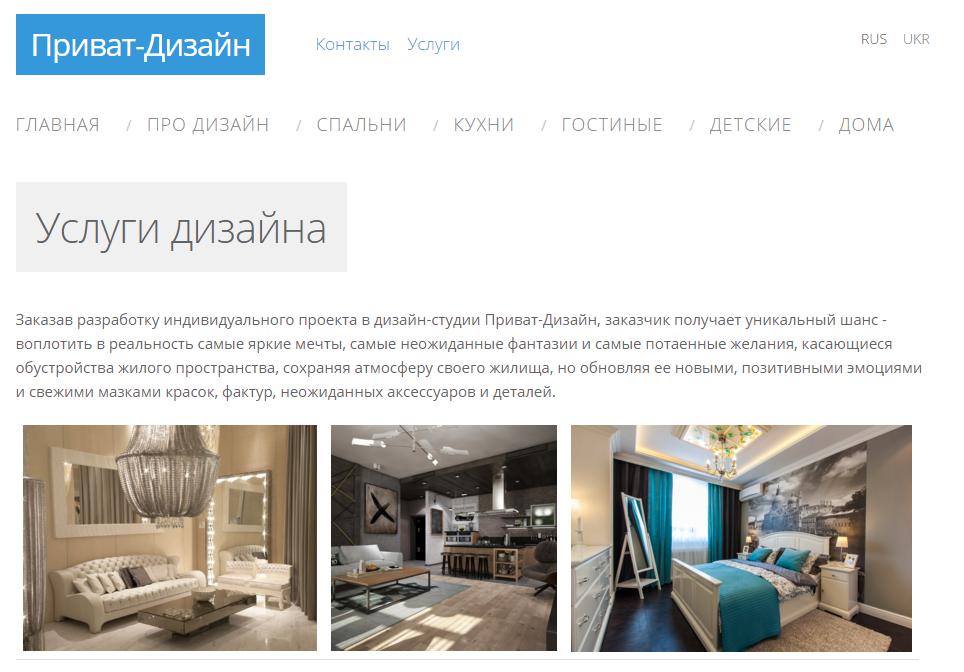 Приват-Дизайн – интересные идеи и добротные услуги - фото