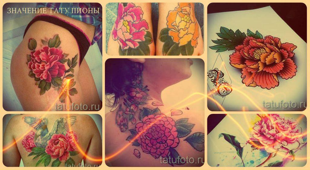 Значение тату пионы - интересная информация и примеры рисунков