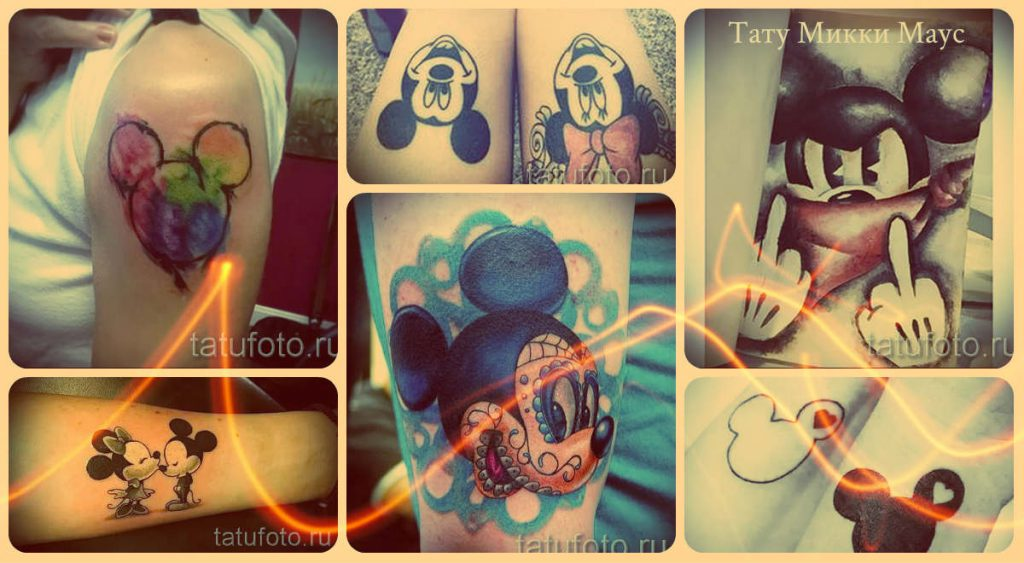 Тату Микки Маус - прикольные варианты уже нанесенных татуировок