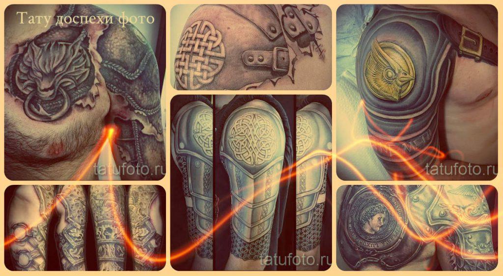 Тату доспехи фото - лучшие из вариантов готовых татуировок