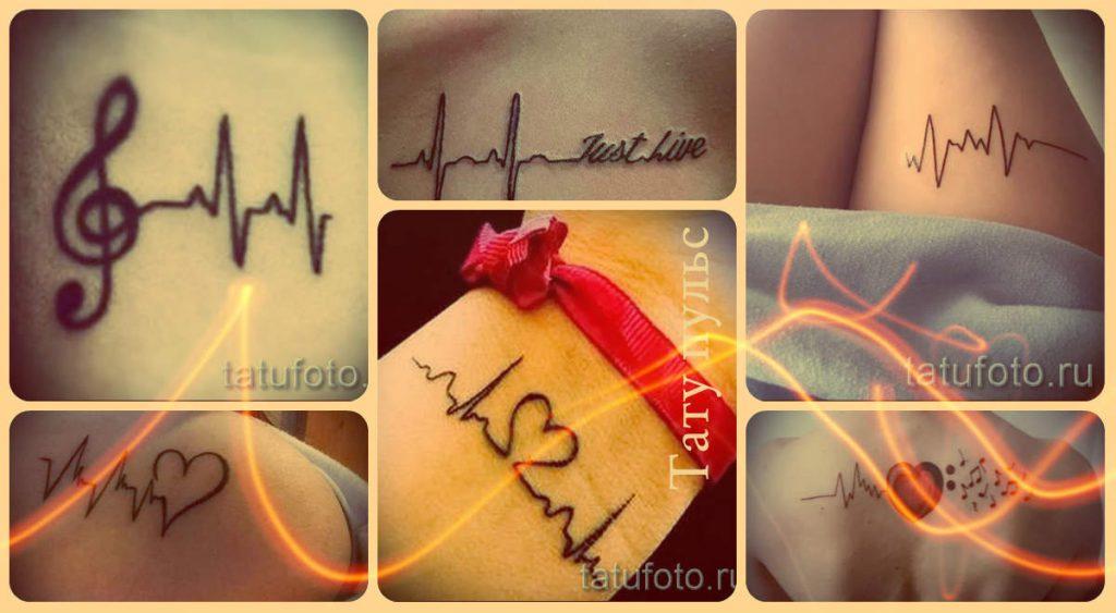 Тату пульс - фото самых классных вариантов для готовой татуировки