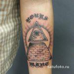 тату глаз в треугольнике на предплечье - фото готовой татуировки от 13052016 12