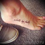 тату надпись на ступне - фото пример готовой татуировки от 23.05.2016 30