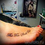 тату надпись на ступне - фото пример готовой татуировки от 23.05.2016 38