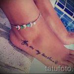 тату на ступне для девушек надписи - фото пример готовой татуировки от 23.05.2016 4