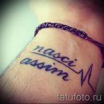 тату пульс и надпись - пример готовой татуировки 1