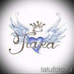 тату эскизы короны с именем - рисунок для татуировки от 15052016 4