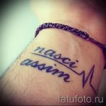 inscriptions on the arm tattoos for guys - photo example 1