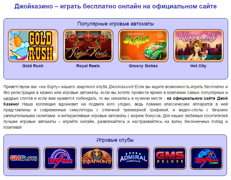 joycasino-online – великолепное место с прекрасными игровыми автоматами - фото