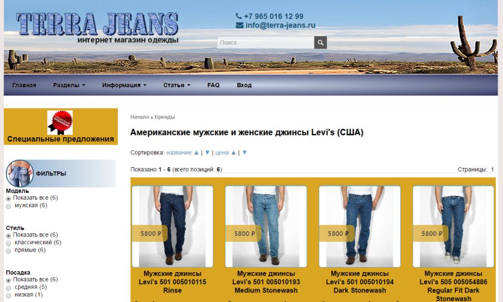 Американские мужские и женские джинсы Levi's по пристойной цене в интернет - фото