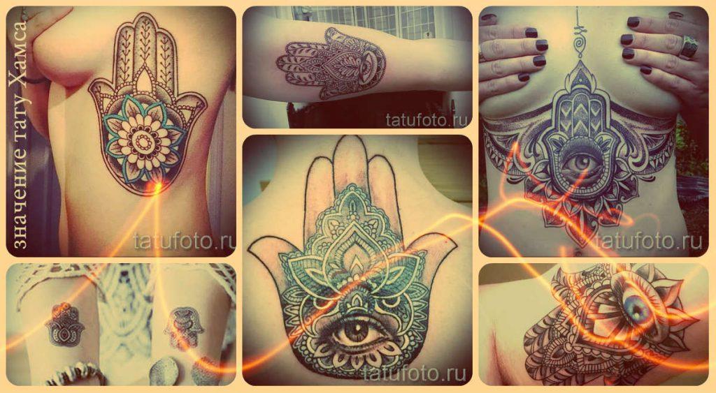 Значение тату хамса - пример прикольных татуировок на фото