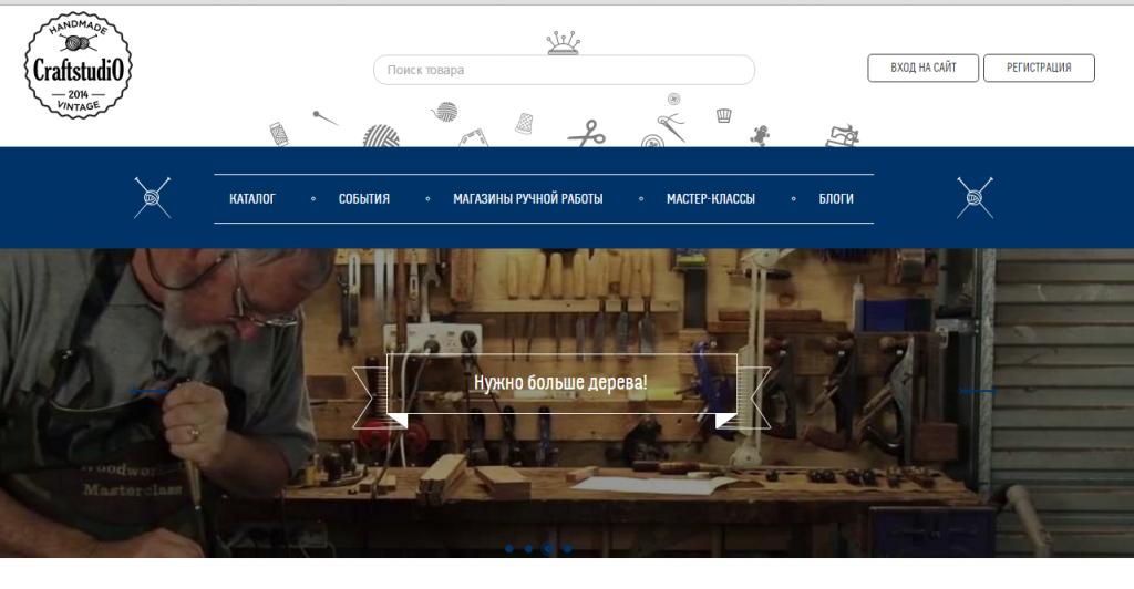 Магазины ручной работы могут реализоваться в сети на craftstudio - фото
