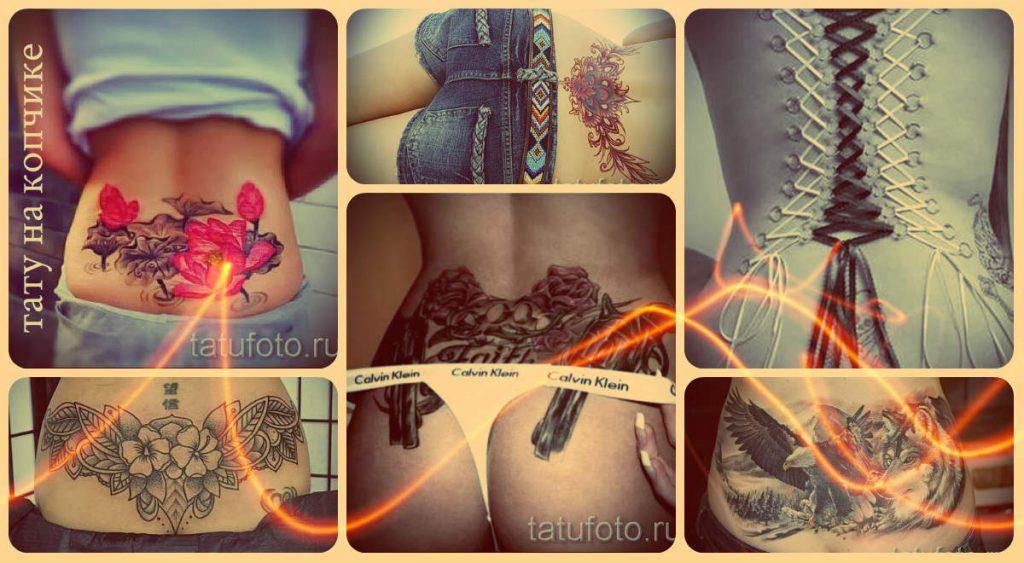 тату на копчике - готовые татуировки в вариантах на фото