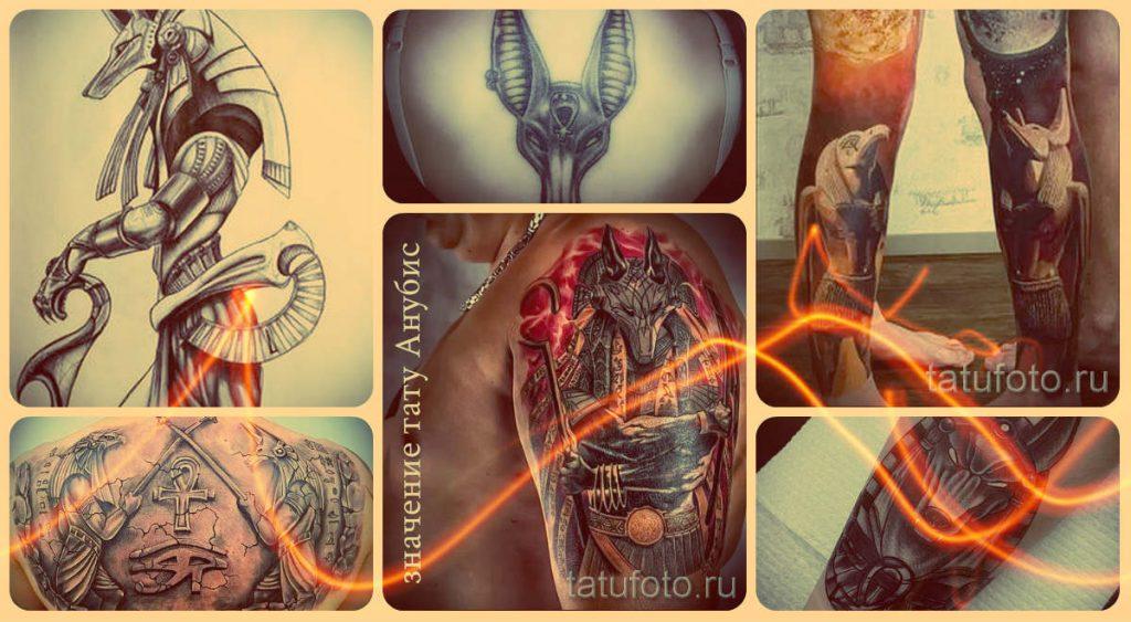 Значение тату Анубис - интересные фото с примерами готовых татуировок на теле