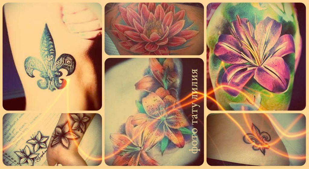 Фото тату лилия - подборка готовых татуировок для своей идеи