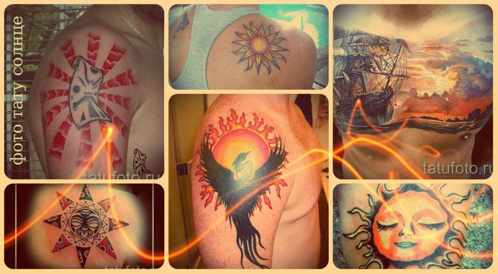 Фото тату солнце - примеры достойных готовых татуировок