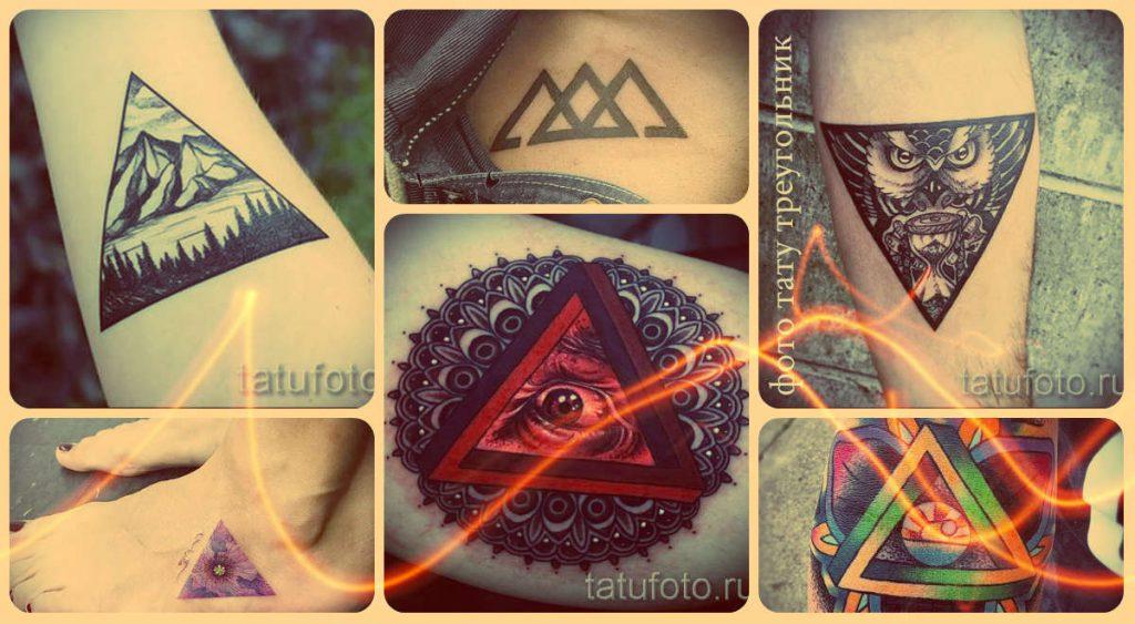 Фото тату треугольник - достойные примеры готовых татуировок