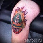 классный тату треугольник - фото пример классной татуировки от 14072016 7