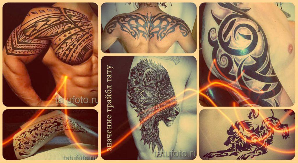 Значение трайбл тату - примеры фото готовых татуировок
