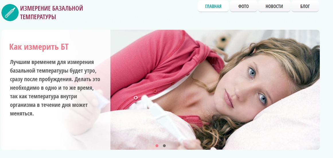 Как беременной мерить температуру 55