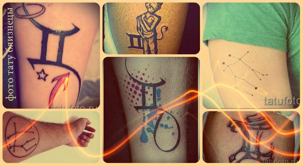 Тату близнецы фото - варианты для нанесения татуировки - рисунки