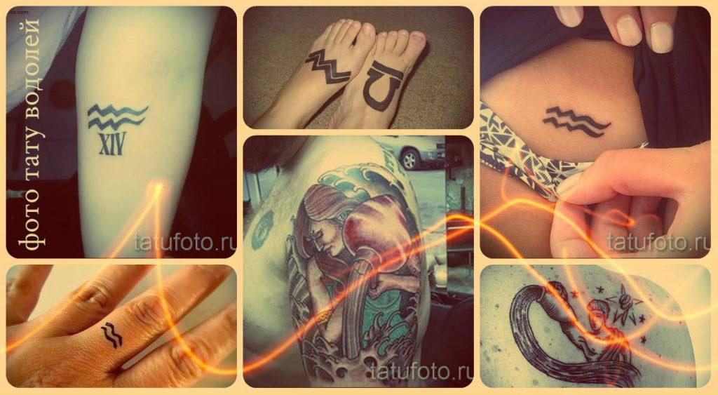 Фото тату водолей - примеры готовых татуировок для создания своей