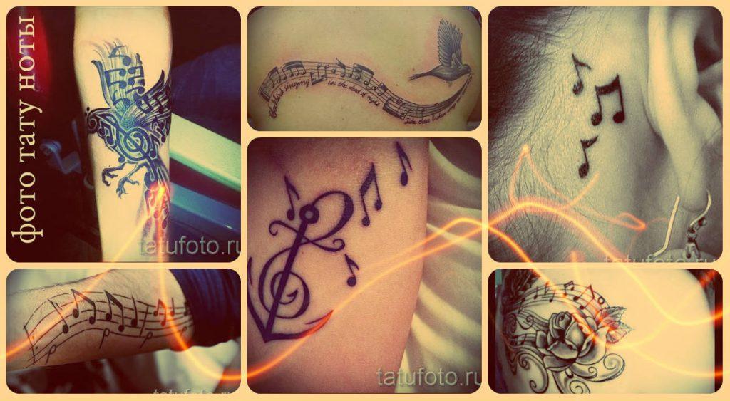 Фото тату ноты - достойные примеры готовых татуировок и идей