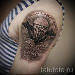 тату вдв вариант 33150 tatufoto.ru
