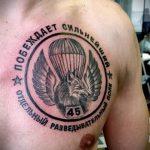 тату парашют вдв 2305 tatufoto.ru