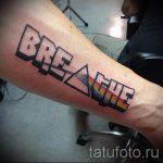 фото - крутые тату надписи - пример 15308 tatufoto.ru