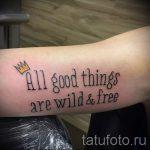 фото - самые крутые тату надписи - пример 4423 tatufoto.ru