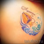 Aquarius tattoo inscription - photo - an example of the finished tattoo 01082016 1023 tatufoto.ru