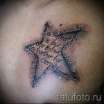 Тату Звезда фото - тату знак удачи и везения 2110 tatufoto.ru