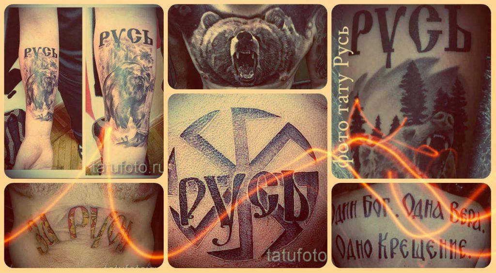 Тату Русь фото - самые интересные варианты уже выполненных татуировок