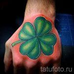 Тату Четырехлистный клевер фото - рисунок тату приносящий удачу 2394 tatufoto.ru