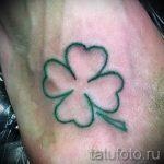 Тату Четырехлистный клевер фото - тату удача счастье богатство в цветке 7471 tatufoto.ru