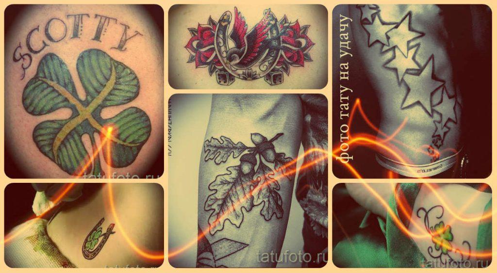 Тату на удачу фото варианты интересных символов для татуировки