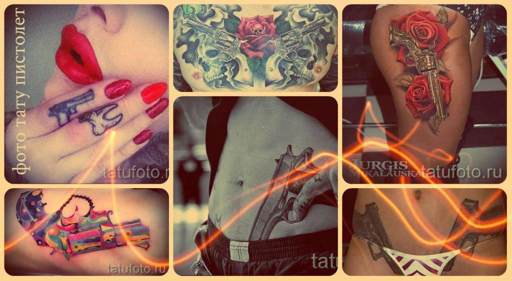 Тату пистолет фото - классные варианты уже сделанных татуировок