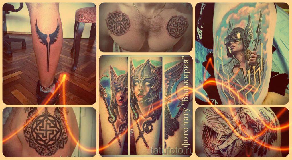 Фото тату Валькирия - интересны и удачные фото готовых татуировок