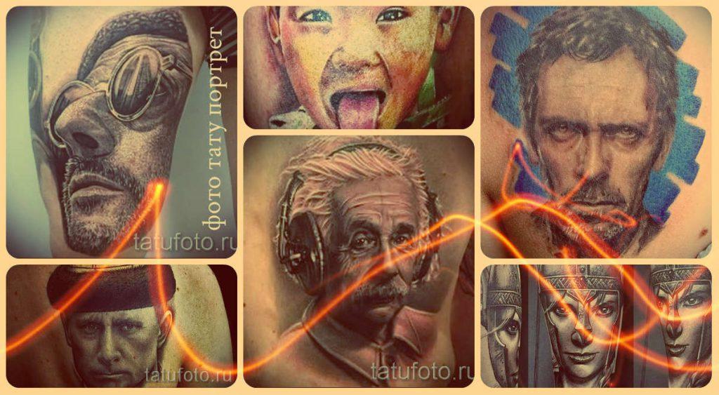 Фото тату портрет - коллекция рисунков с реалистичными портретными татуировками