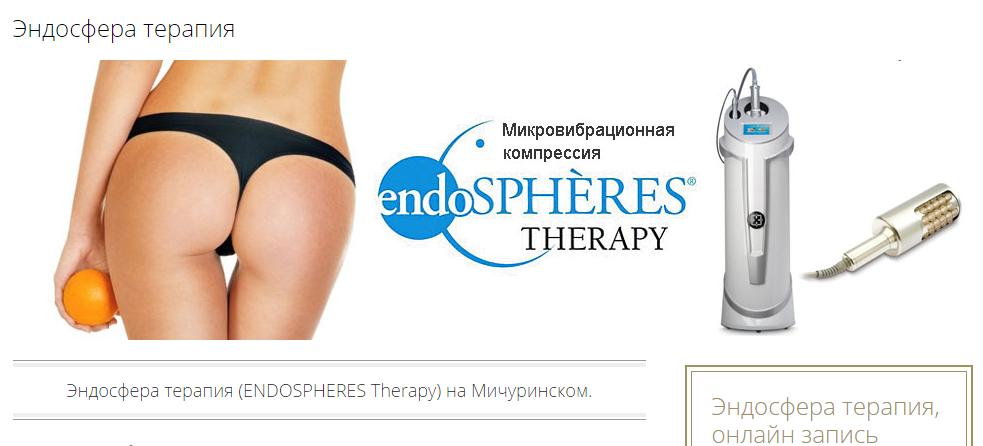 Эндосфера терапия от салона «манон» - великолепный результат при минимальных затратах - фото